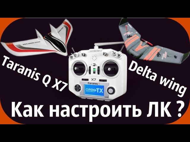 Taranis Q X7 Настройка Летающего крыла Delta