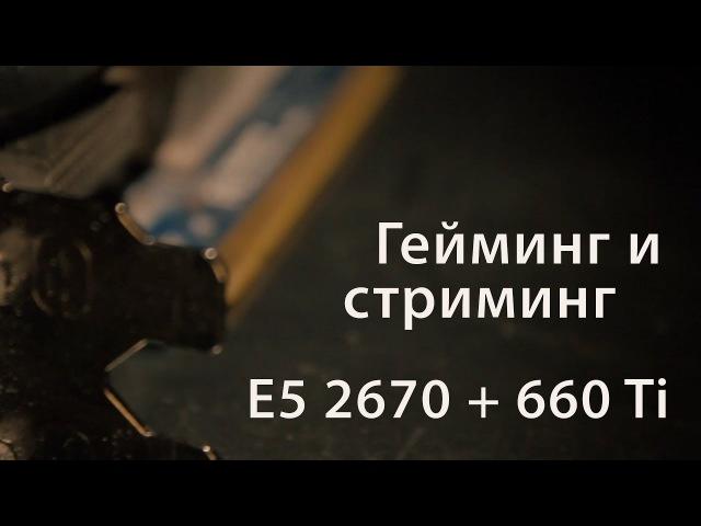 Тестирование Xeon E5 2670 и GTX 660Ti в гейминге и стриминге в PUBG 1.0