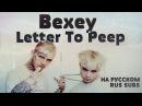 Bexey Letter To Peep на русском Перевод RUS SUBS