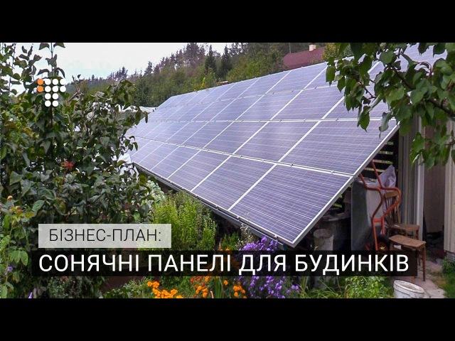 Сонячні панелі для будинків Бізнес план