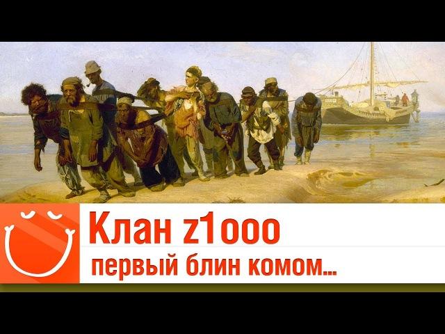 Клан z1ooo первый блин комом ⚓ World of warships