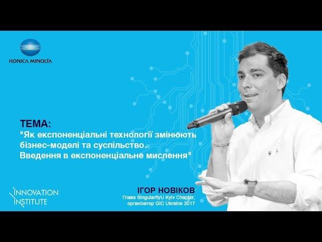 Ігор Новіков (SingularityU) на Konica Minolta Innovation Institute