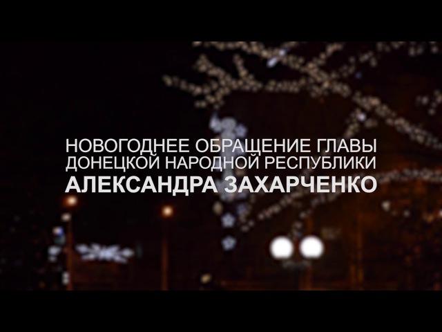 Новогоднее поздравление Главы ДНР А.В. Захарченко