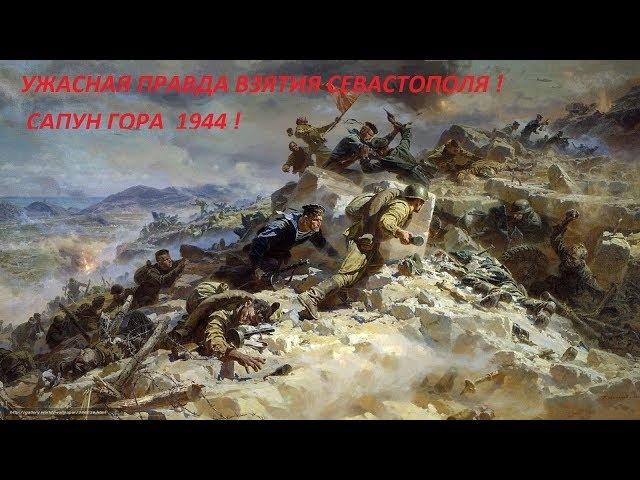 Крымский ужас 1944 год. Правда взятия Сапун-Горы Битва за Севастополь