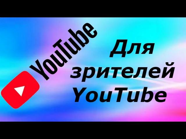 Для новичков Зрителям видеохостинга Ютуб Как смотреть видео ВКонтакте Коммен