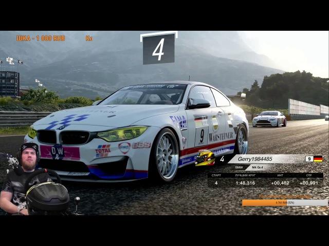 Gran Turismo Sport - FIA Online Gr.4 BMW M4 (заезд 1)