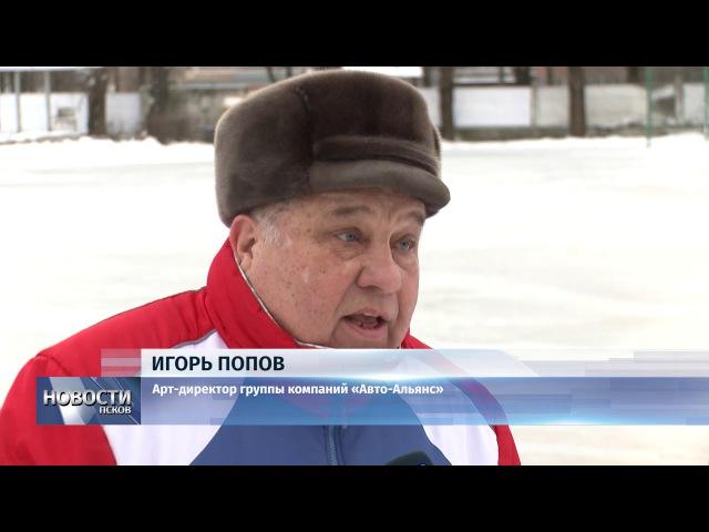 Новости Псков 18.01.2018 В Пскове заработали открытые ледовые катки