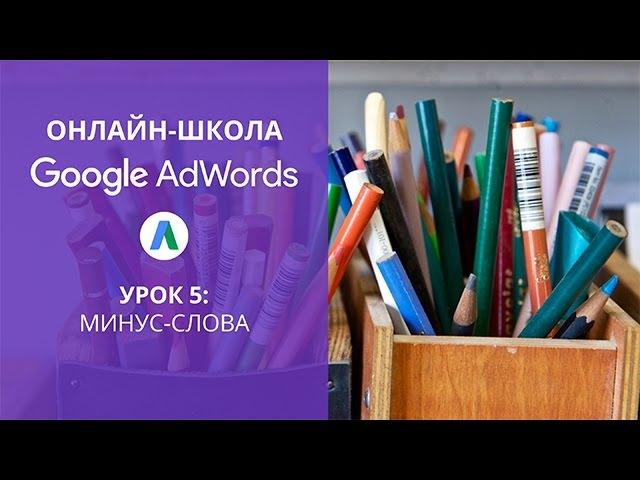 Онлайн школа Google AdWords Минус слова урок 5 jykfqy irjkf google adwords vbyec ckjdf ehjr 5
