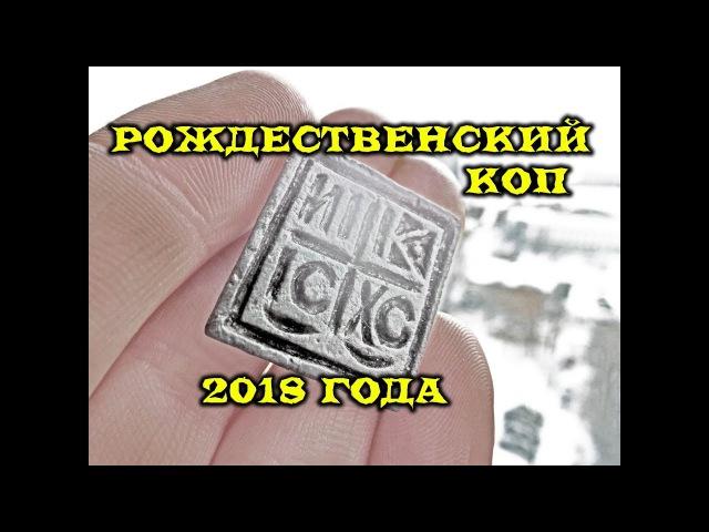 Рождественский коп монет, древние находки/ Зимнее открытие сезона 2018 года/ Видео...