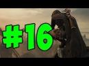 Прохождение Assassin's Creed : Dead Kings (Павшие короли) - Часть 16