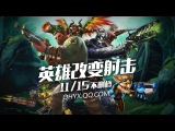 Paladins - Gameplay Trailer (Tencent)