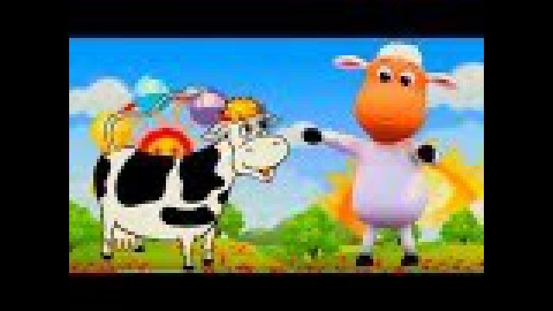 Детская песенка овечки коровки , если счастлив ты !