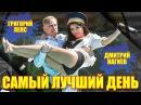 Г. ЛЕПС Д. НАГИЕВ - Самый лучший день Remix