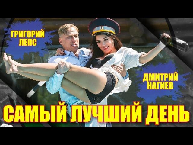 Г. ЛЕПС Д. НАГИЕВ - Самый лучший день (Remix)