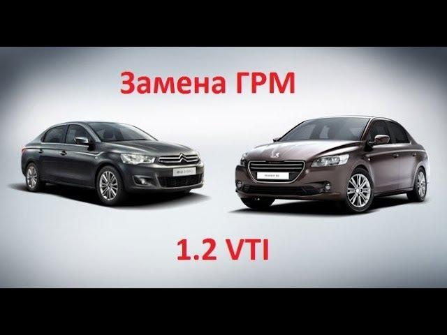 Замена ГРМ Citroen C-elysee, Peugeot 301(1.2 VTI)