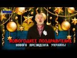 Новогоднее поздравление нового президента Украины. Отака Краина с Дидом Панасо ...