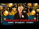 Новогоднее поздравление нового президента Украины Отака Краина с Дидом Панасо