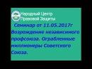 Возрождение независимых профсоюзов Семинар от 11 05 2017г