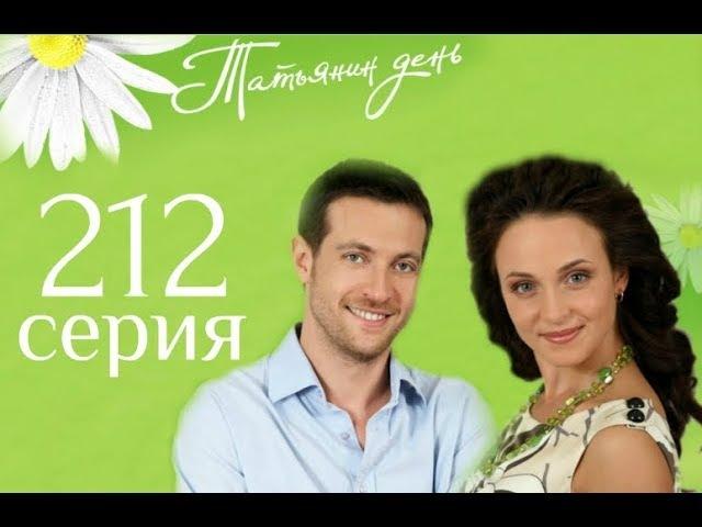 Татьянин день   212 серия