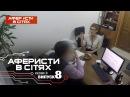 Аферисты в сетях - Выпуск 8 - Сезон 3 - 06.03.2018
