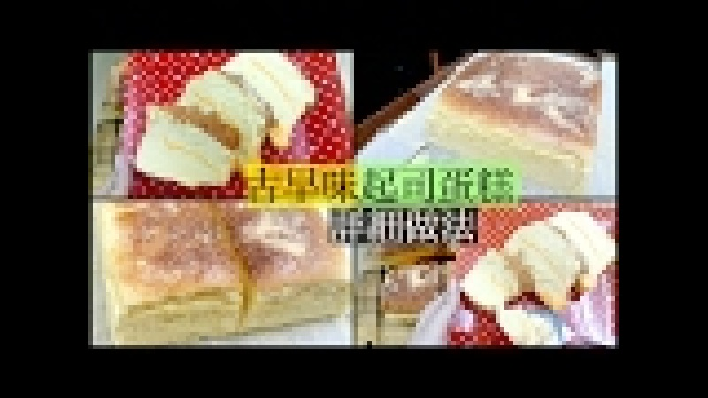 起司古早味蛋糕做法 HOW TO BAKE CASTELLA CHEESE CAKE 집에서 구운 치즈 카스테라 STEPHIE 3