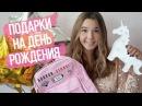 Блогер GConstr заценил! МОИ ПОДАРКИ НА ДЕНЬ РОЖДЕНИЯ 🎁 +5 ПОДАР. От Maria Ponomaryova