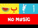 Arabic alphabet song (no music) 3 - Alphabet arabe chanson (sans musique) 3 -