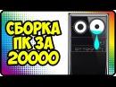 Сборка пк за 20000 рублей на ryzen 2200g ✅ сборка компьютера за 20000 рублей на райзен 2200г
