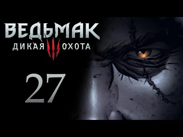 Ведьмак 3 прохождение игры на русском - Скачки, Драки, Гвинт [27]