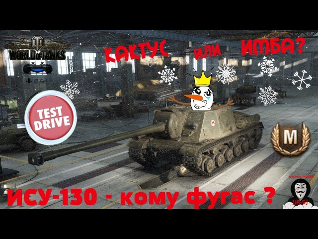 World of Tanks Console - Ису 130 - Кактус или Имба?