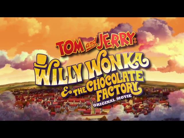 Том и Джерри: Вилли Вонка и шоколадная фабрика 2017 трейлер
