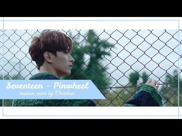 [COVER] SEVENTEEN (세븐틴) - PINWHEEL ( 바람개비) (rus cover)