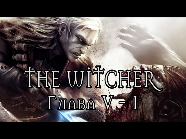 The Witcher - Ведьмак (Глава V - Часть 1 / Замок / Старая Вызима) 1080p/60