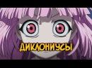 Диклониусы из аниме Эльфийская Песнь (способности, предназначение, отличия от л