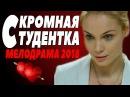 СВЕЖАЯ МЕЛОДРАМА 2018 СКРОМНАЯ СТУДЕНТКА Русские мелодрамы 2018 новинки, фильмы 2018 HD