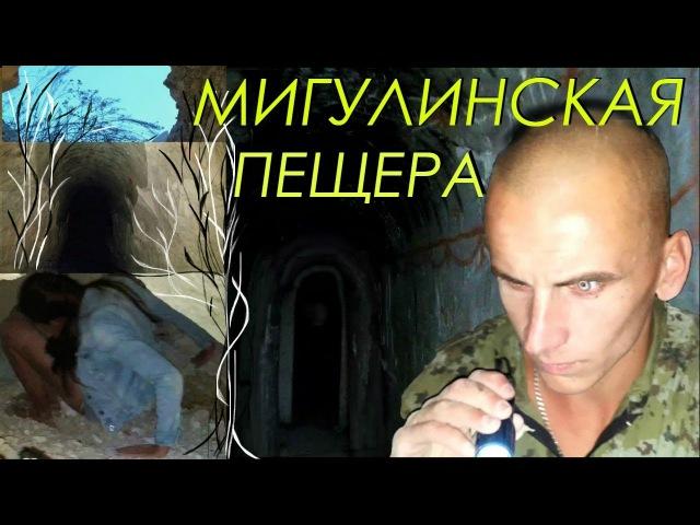Мигулинская пещера   Монастырь под землёй   Тайна и забвение меловых коридоров   4K