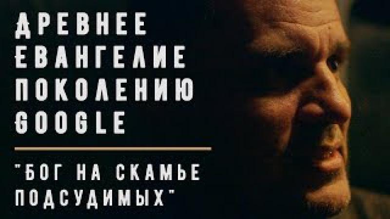 Проповедь Бог на скамье подсудимых Геннадий Мохненко
