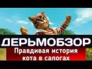 Дерьмобзор - Правдивая история кота в сапогах