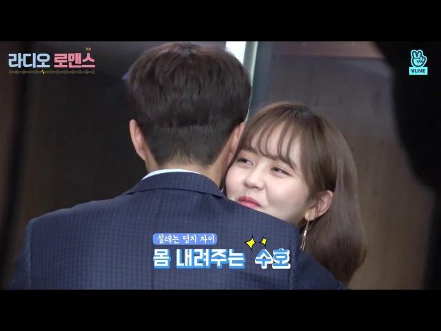 [BTS] Radio Romance (라디오 로맨스) Kiss Scene Ep 10