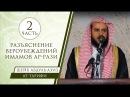 Шейх Ат-Тарифи - разъяснение вероубеждений имамов Ар-Рази 2