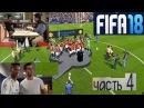 FIFA 18 ВОЗВРАЩЕНИЕ ОТЦА АЛЕКСА ХАНТЕРА ★ THE JOURNEY ★ АЛЕКС ХАНТЕР ВСТРЕЧАЕТ РОНАЛДО