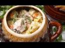 Блюдо в ГОРШОЧКЕ без возни Самый Ленивый рецепт ПРОЩЕ НЕ БЫВАЕТ