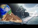 Три полюса. Два потопа .За последние 300 лет. Часть 1.