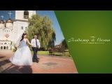 Свадебный клип Оксаны и Владимира 12.08.17 ( Брянск )