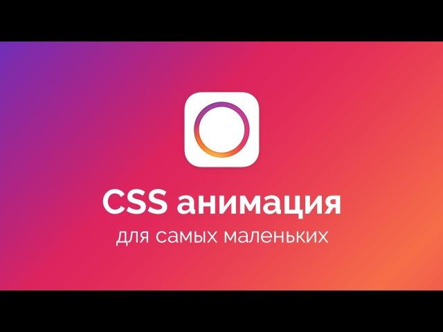 CSS анимация для самых маленьких. Анимация логотипа на миллион долларов
