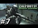 Прохождение Call of Duty Modern Warfare 1 (Часть 7)