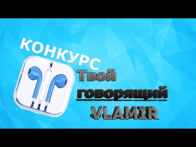 Твой говорящий VLAMIR || Конкурс