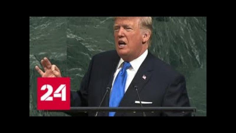 Трамп ставит Кима в положение или пан, или пропал - Россия 24