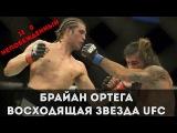 Брайан Ортега - восходящая звезда UFC  Непобежденный боец