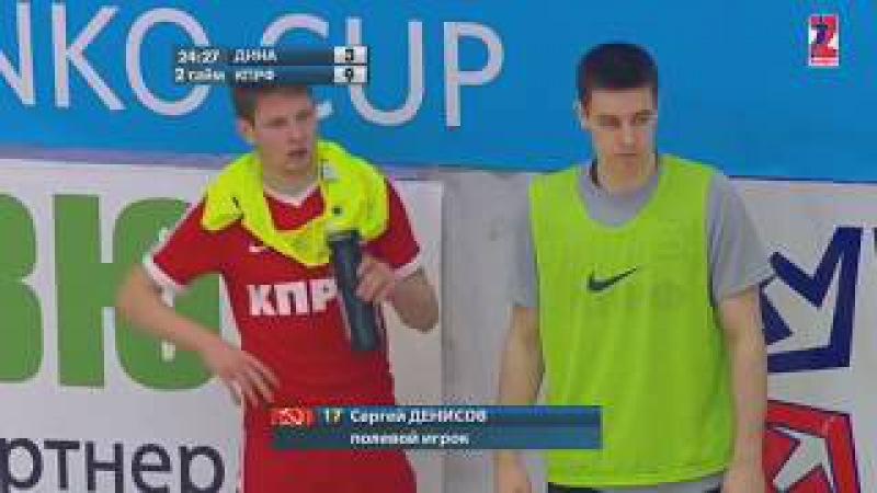 Сергей Денисов - автор самого красивого гола МФК КПРФ в сезоне 2016-2017!
